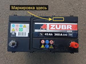 Дата выпуска на аккумуляторах Зубр