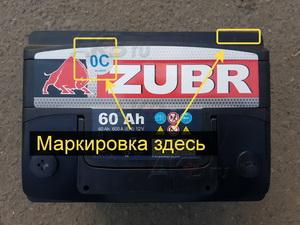 Дата выпуска аккумулятора Zubr